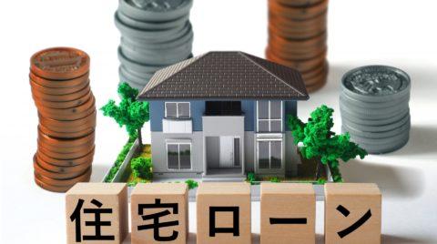 住宅ローン減税の適用要件が弾力化(コロナ対策)