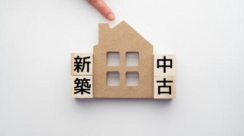 【新築注文住宅】VS【中古リノベーション】検討すべき4つのポイント
