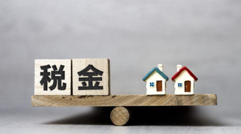 固定資産税を少しでも安く抑えるには?決定までの流れとポイントを公開!