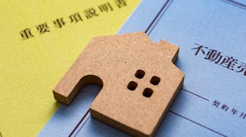 売買・注文住宅で必要な印紙税
