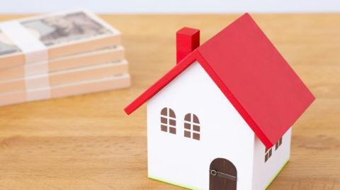 家を建てる時の予算の考え方