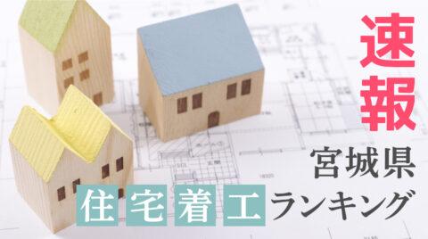 2020年宮城県住宅着工ランキングTOP10(2020年4~9月)