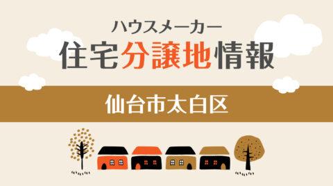仙台市太白区:ハウスメーカー分譲地情報