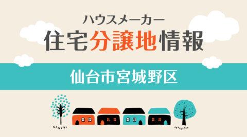 仙台市宮城野区:ハウスメーカー分譲地情報