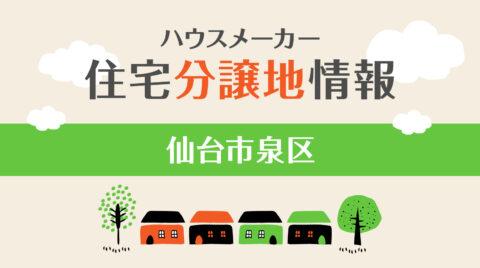 仙台市泉区:ハウスメーカー分譲地情報