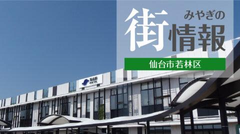 みやぎの街情報:仙台市若林区