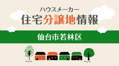 仙台市若林区:ハウスメーカー分譲地情報