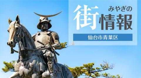 みやぎの街情報:仙台市青葉区