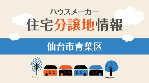 仙台市青葉区:ハウスメーカー分譲地情報