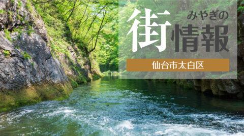 みやぎの街情報:仙台市太白区