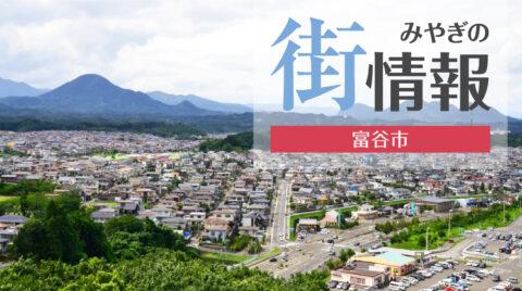 みやぎの街情報:富谷市
