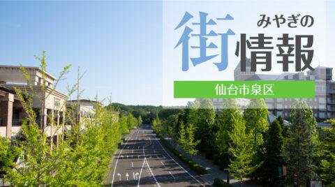 みやぎの街情報:仙台市泉区