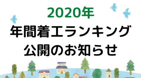 最新!2020年年間着工ランキング公開のお知らせ